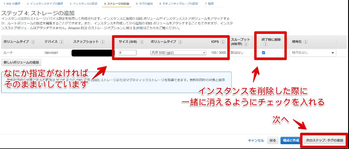 インスタンスウィザードを起動 _ EC2 Management Console - Google C4.png