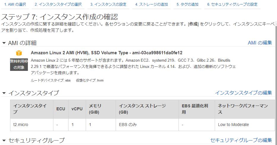 2021-04-07 8インスタンスウィザードを起動 _ EC2 Management Console - Google C.png