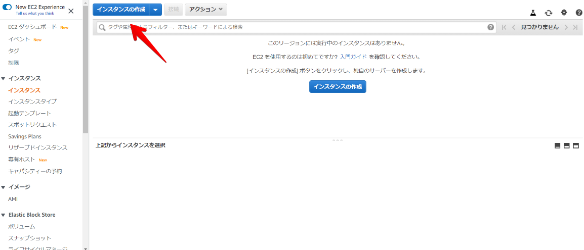 インスタンス _ EC2 Management Console - Google Chrome 20.png