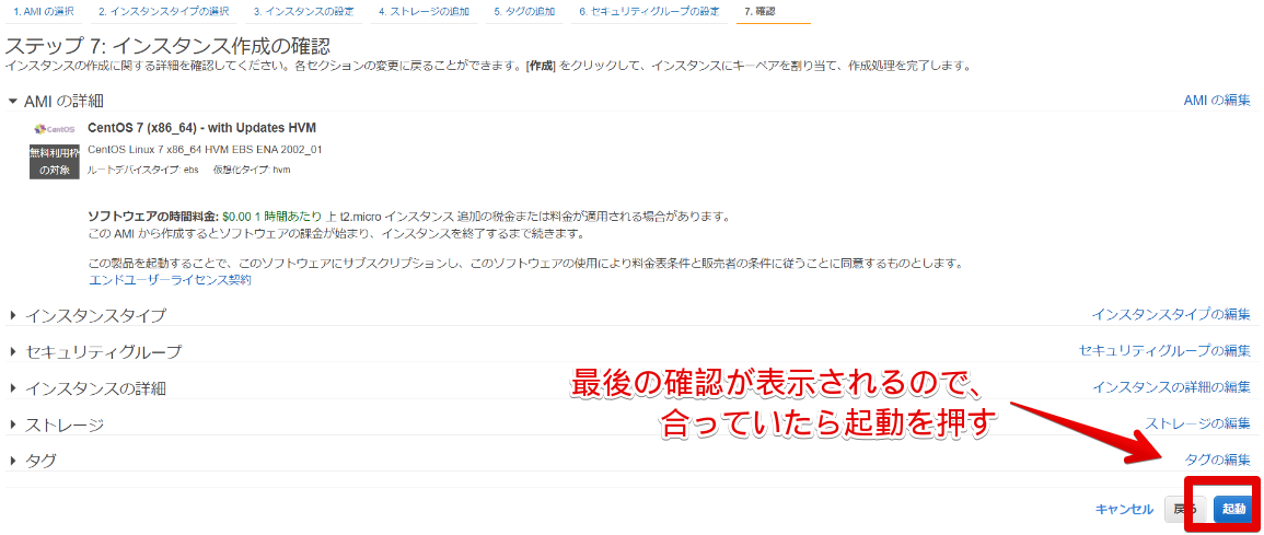 インスタンスウィザードを起動 _ EC2 Management Console - Google C7.png