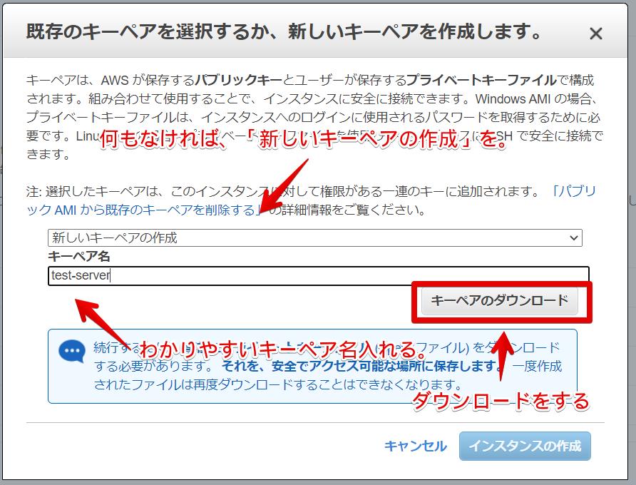 インスタンスウィザードを起動 _ EC2 Management Console - Google C8.png