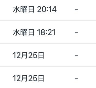 スクリーンショット 2019-12-31 12.54.04.png
