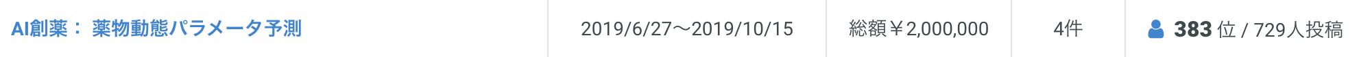 スクリーンショット 2019-12-04 22.12.45.png