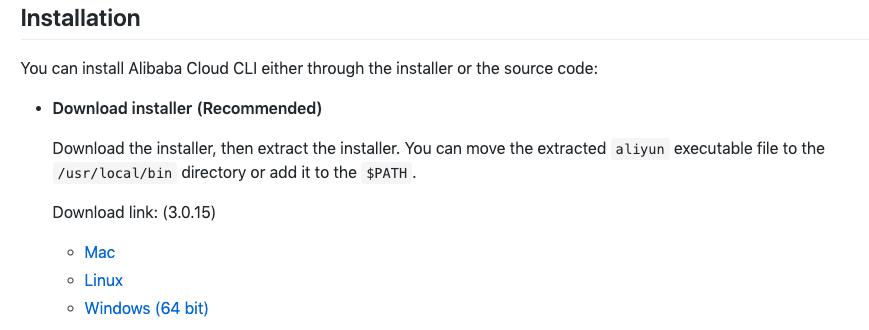 aliyun_install.png