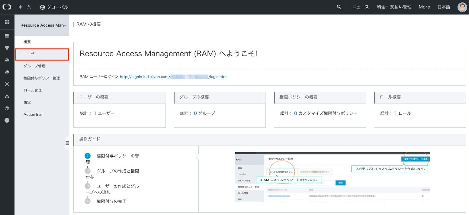 ram_user01.png