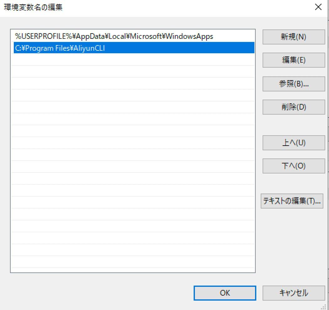 aliyun_cli_install_win03.png