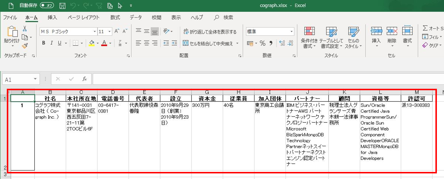 excel_cograph_red.png