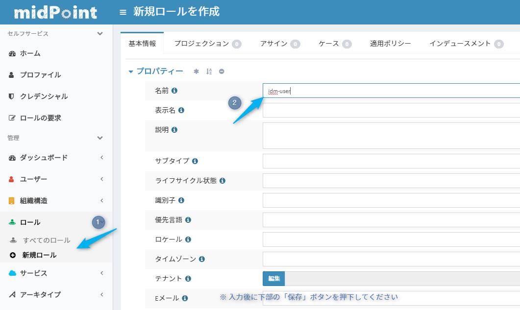 3-1idm-user.png