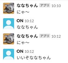ななちゃんBot