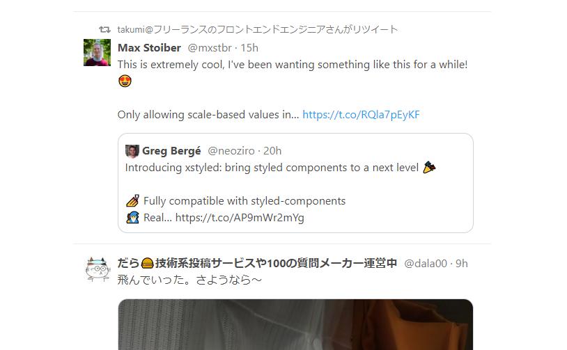 TwitterっぽいUI