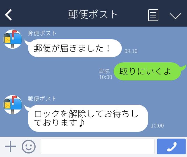 郵便ポストくん
