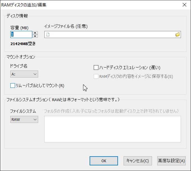 SnapCrab_RAMディスクの追加編集_2019-7-24_7-34-3_No-00.png
