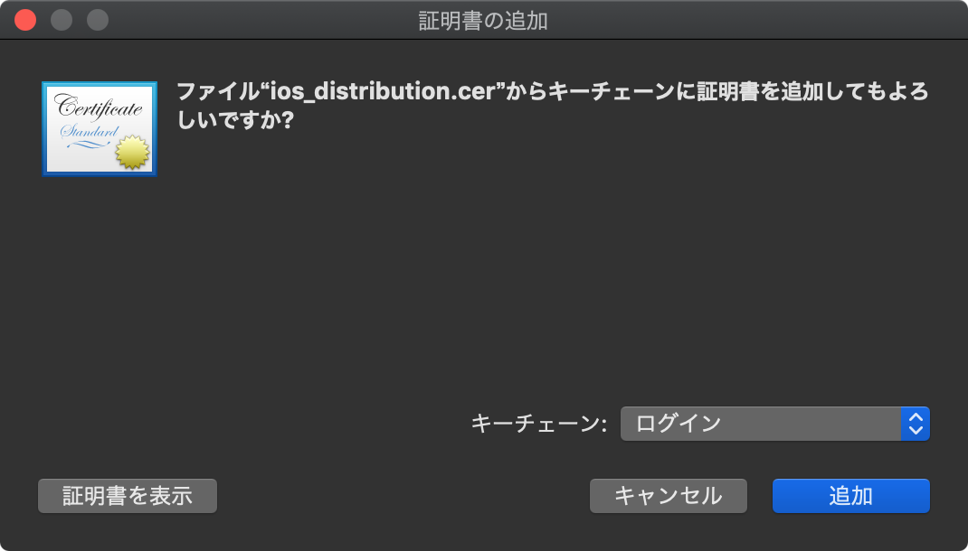 ios-distribution-certificate-10.png