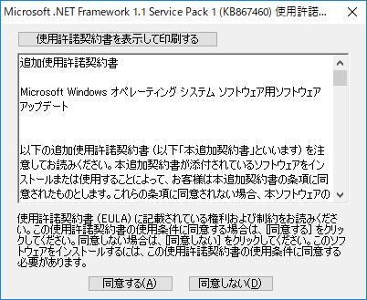 dotNET1.1Setup12.png