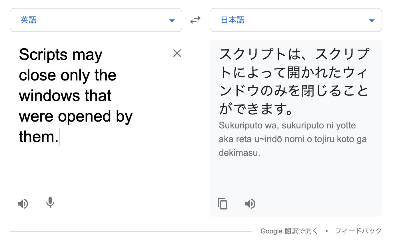 Google翻訳:スクリプトは、スクリプトによって開かれたウィンドウのみを閉じることができます。
