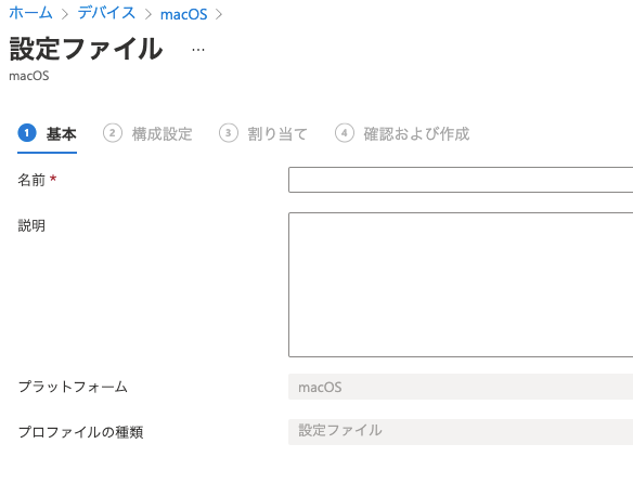 intune-001.png