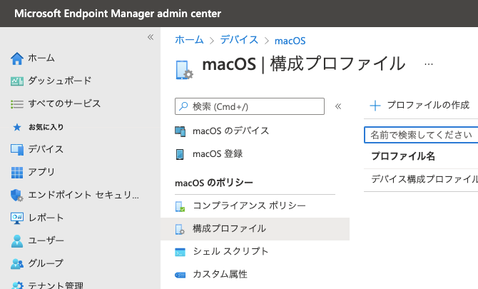 intune-003.png