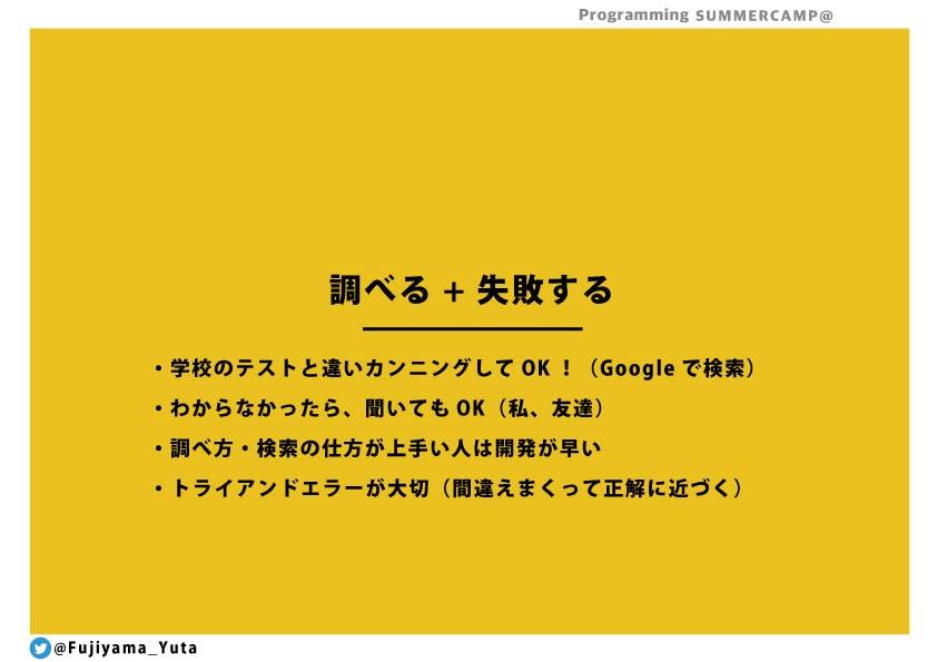 プログラミングについて.jpg