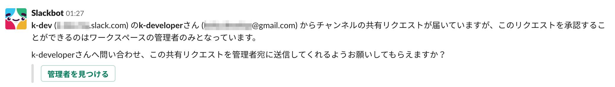 スクリーンショット_2019-08-25_1_28_19.png