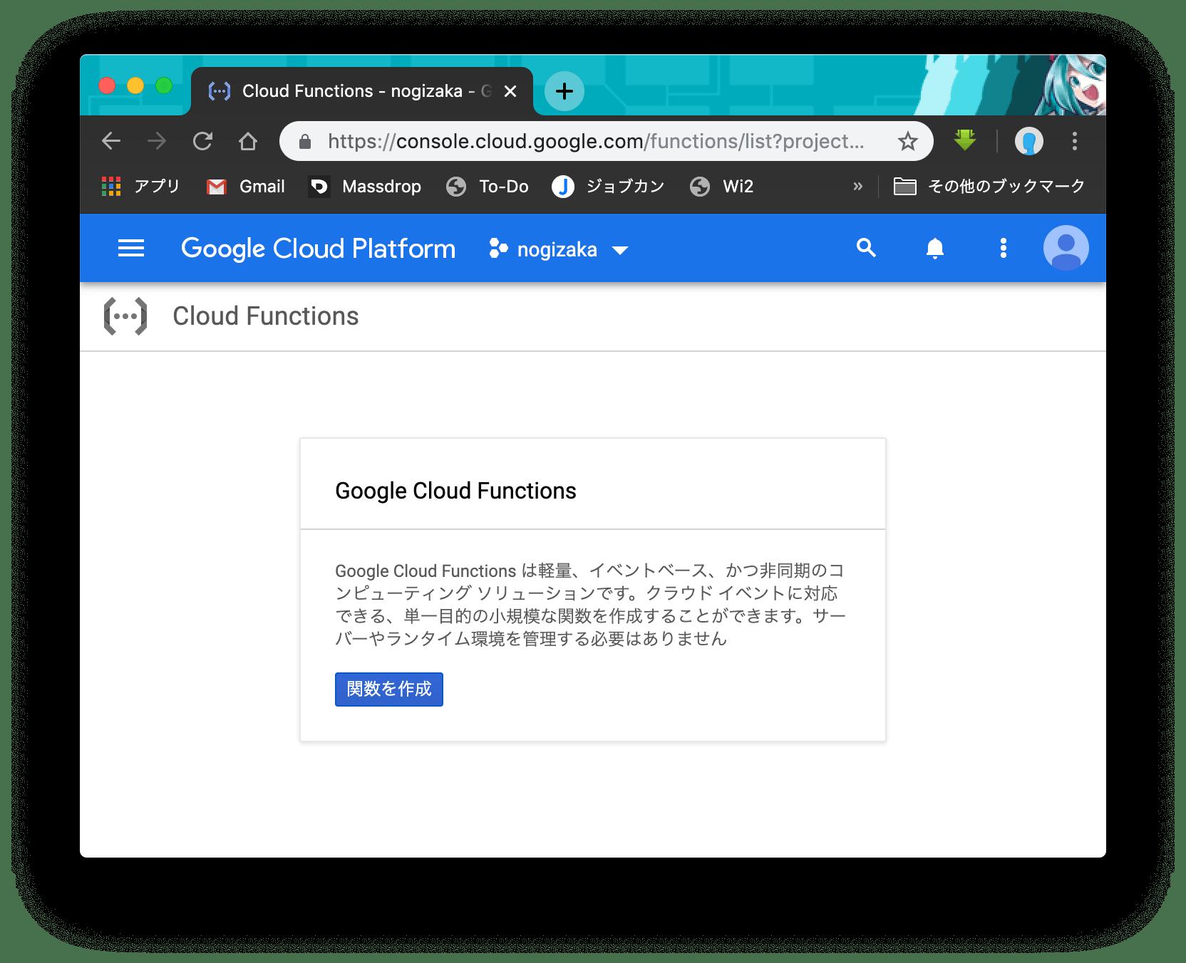 Google Cloud Functions (Python3) を使ってみた