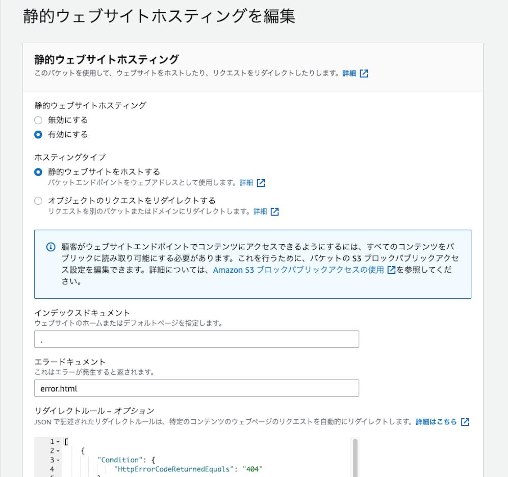 ドメイン移行に伴いS3でホスティングしているWebページを振り分ける