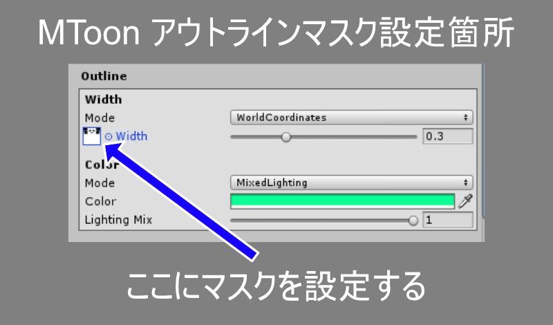 MToonSetting.jpg