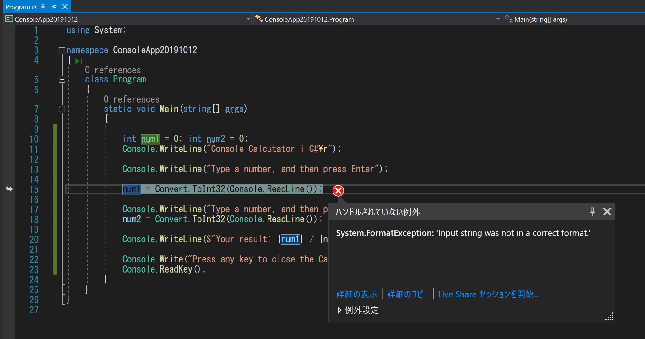 C# 例外 処理
