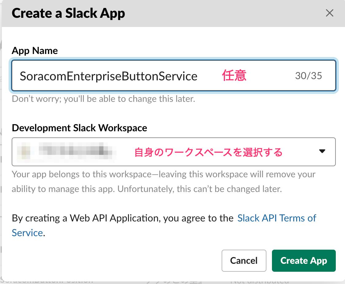Slack_API02.png