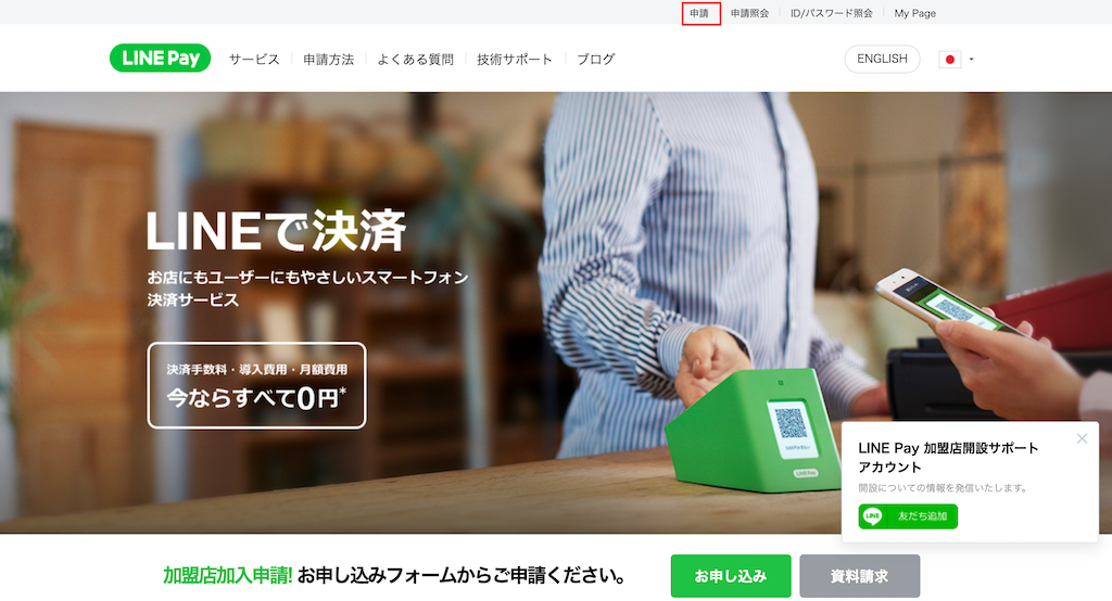 01_LINEPay加盟店申請.png