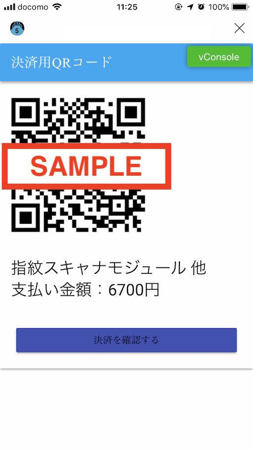 06_決済用QRコード.PNG