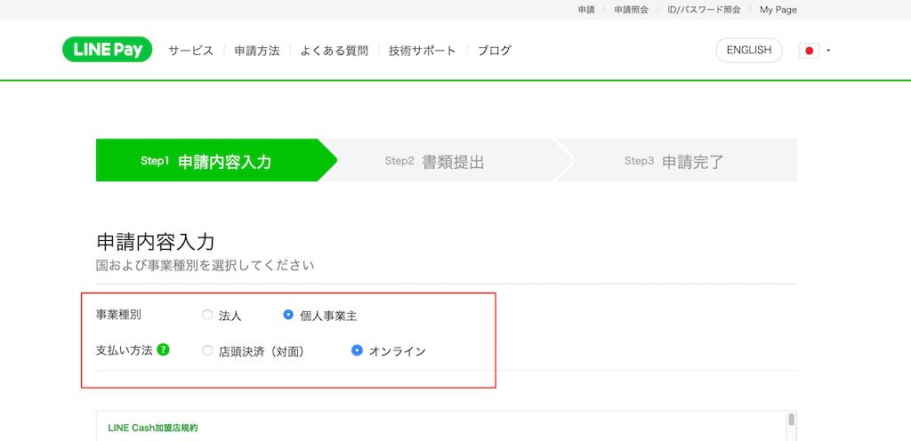02_LINEPay加盟店申請.png