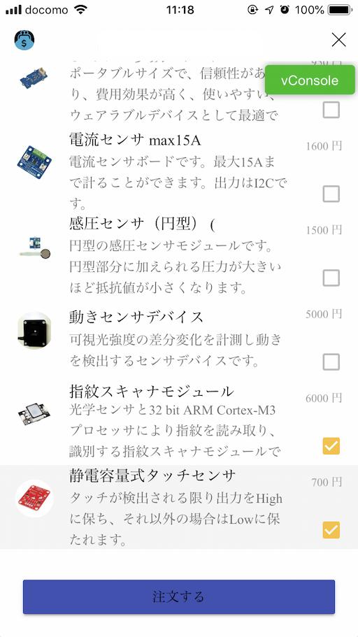 05_商品選択画面ボタン.PNG