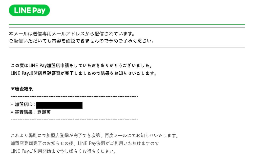 03_加盟店審査完了メール.png