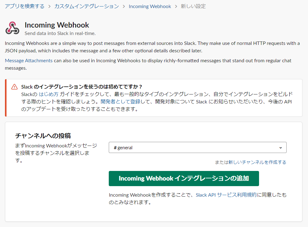 Incoming Webhook.png