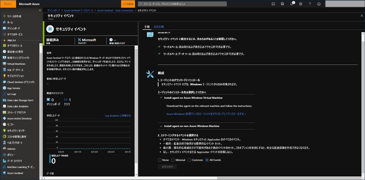 AzureSentinel12.jpg