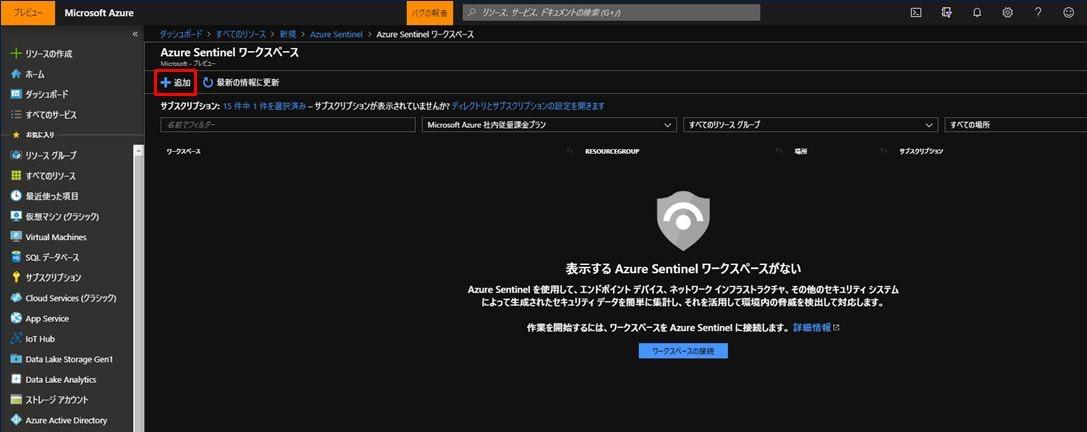 AzureSentinel03.jpg