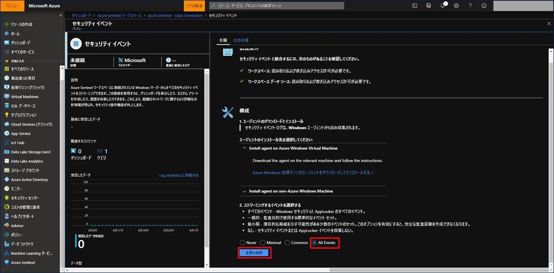 AzureSentinel11.jpg