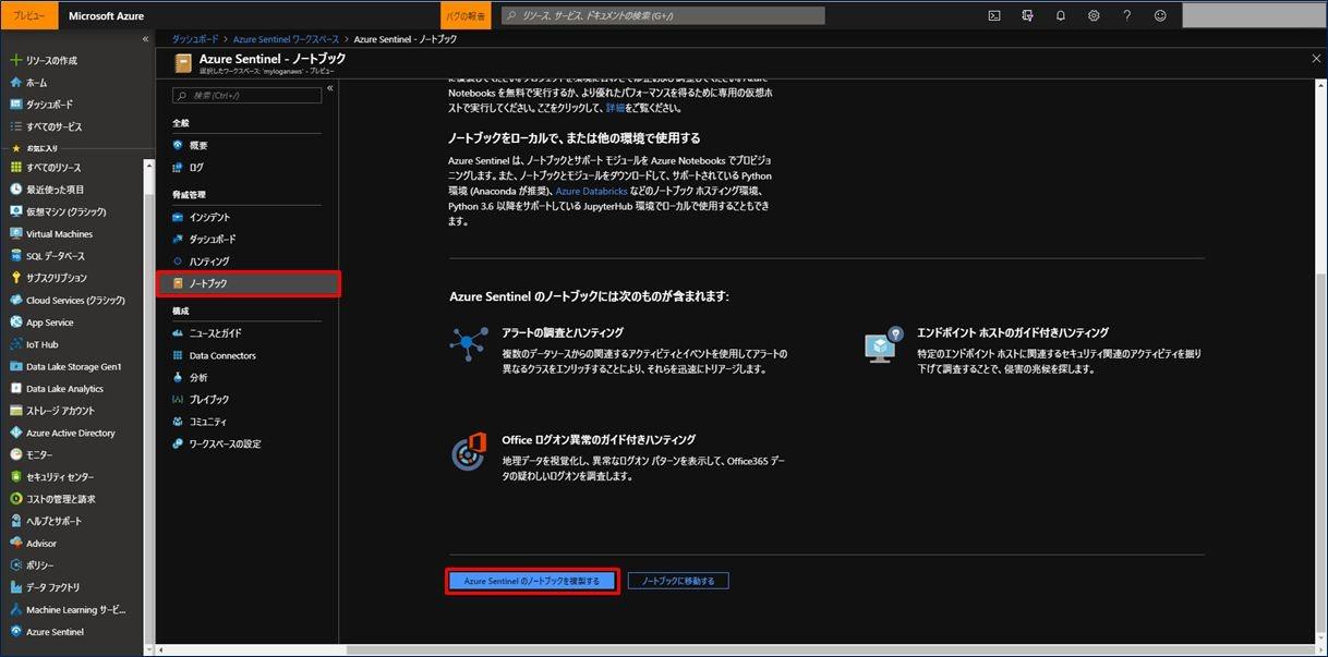 AzureSentinel34.jpg