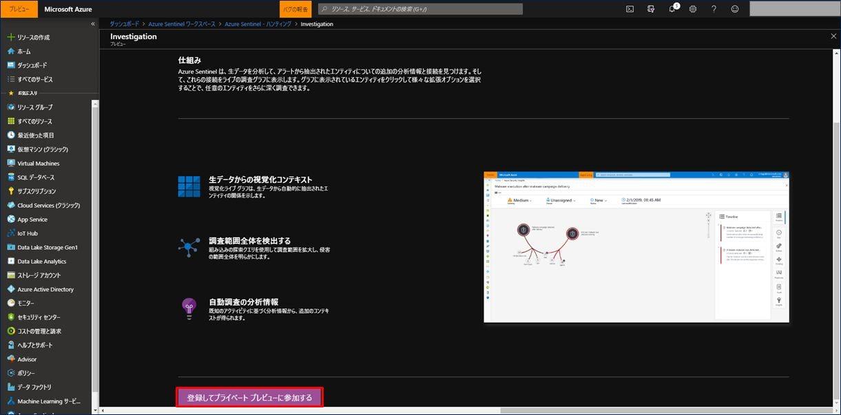 AzureSentinel25.jpg