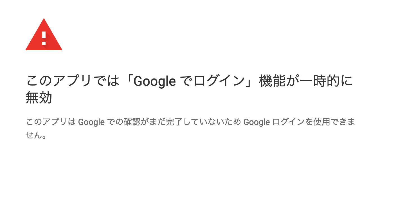 ログイン に アプリ 一時 が 的 では 機能 この で 無効 google