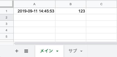 スクリーンショット 2019-09-11 14.47.45.png