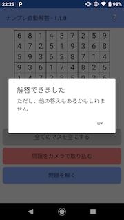 ナンプレ自動解答画面