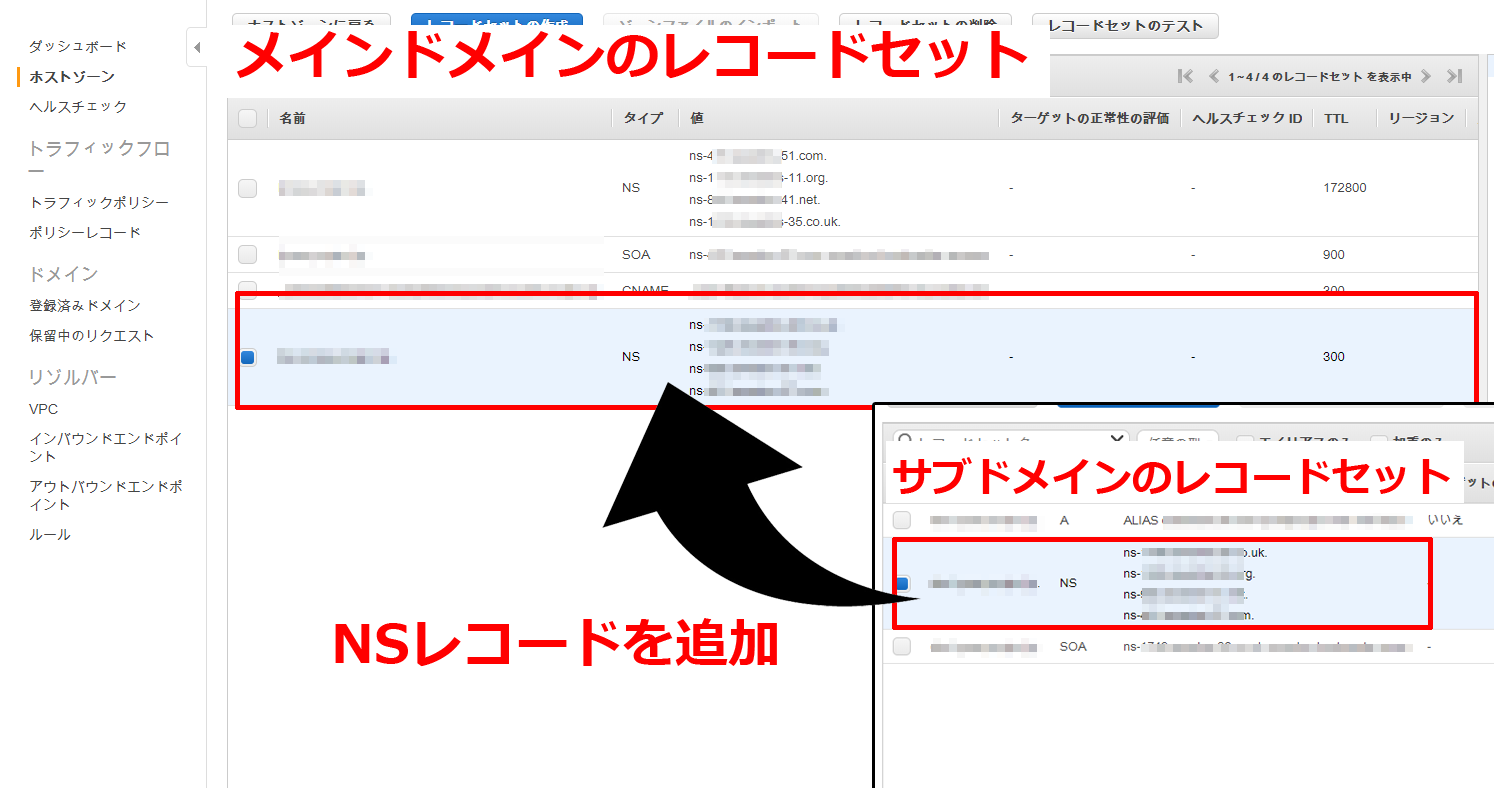 NSレコード追加.png