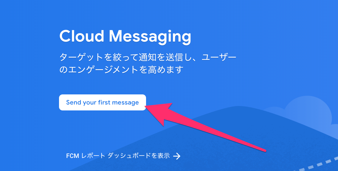 glossary_–_Cloud_Messaging_–_Firebase_console.png