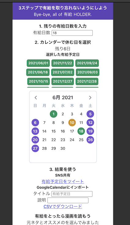 スクリーンショット 2021-06-10 19.39.39.png