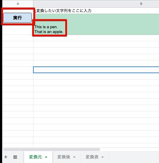 文字列変換シート - Google スプレッドシート 2019-05-12 20-40-24.png