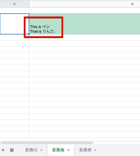 文字列変換シート - Google スプレッドシート 2019-05-12 20-41-22.png
