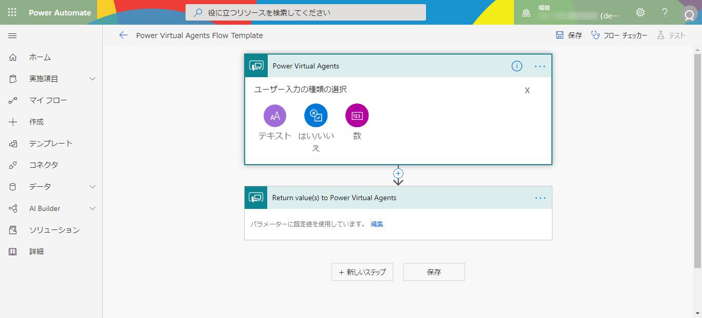 FireShot Capture 020 - 繝輔Ο繝シ縺ョ菴懈・ - Power Automate - japan.flow.microsoft.com.png