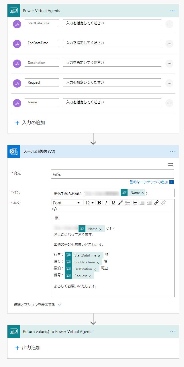 screencapture-japan-flow-microsoft-manage-environments-Default-926d0409-4eee-4689-979e-9f4e54fa00ca-flows-c6f5dfde-271b-410f-9329-96633e5605b3-2020-02-22-16_58_54.png