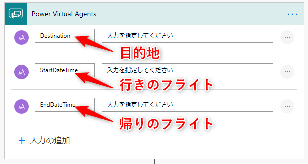 FireShot Capture 021 - 繝輔Ο繝シ縺ョ菴懈・ - Power Automate - japan.flow.microsoft.com.png
